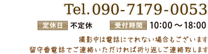 電話番号 090-7179-0053